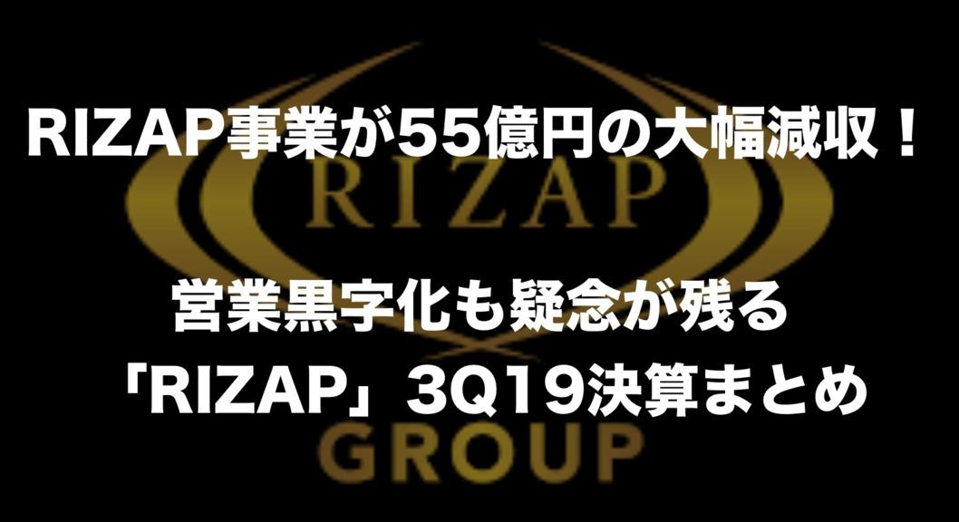 RIZAP関連事業が55億円の大幅減収!営業黒字化も疑念が残る「RIZAP」2019年3Q決算まとめ