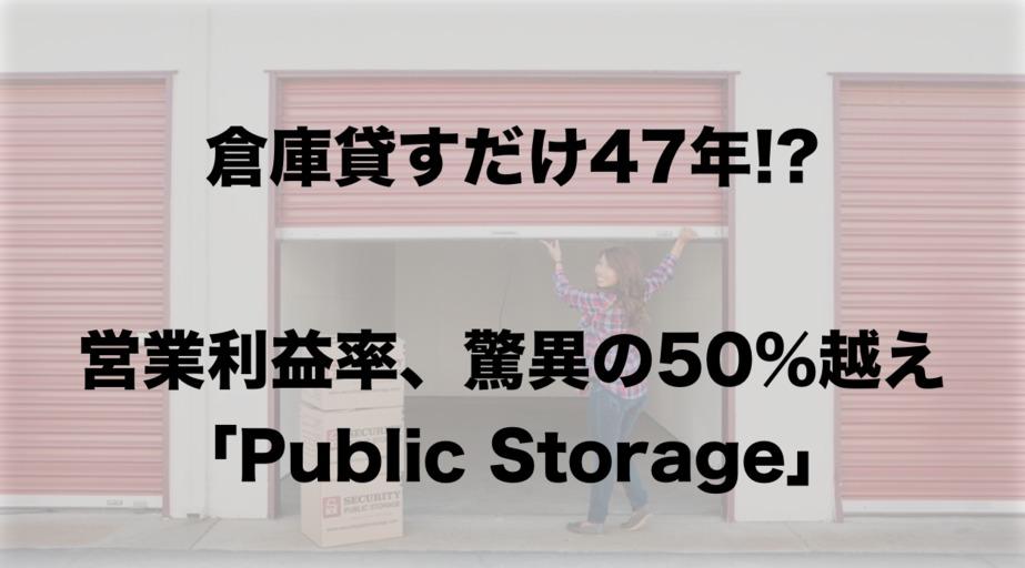 倉庫貸し出し47年!?米国で未だ成長を続ける「Public Storage」