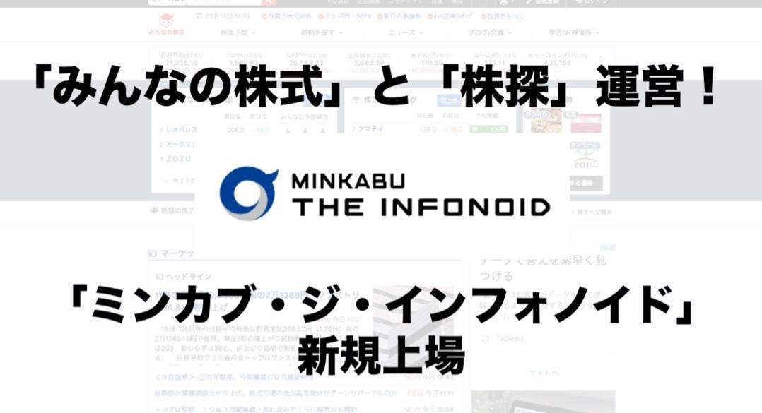 「みんなの株式」「株探」を運営!「ミンカブ・ジ・インフォノイド」が新規上場