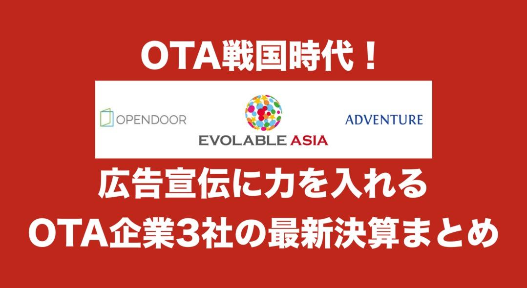 「オープンドア」「エボラブルアジア」「アドベンチャー」OTA企業3社の最新決算まとめ