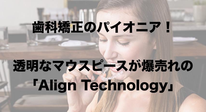 歯科矯正のパイオニア!透明マウスピースの爆売れで33.5%増収の「Align Technology」