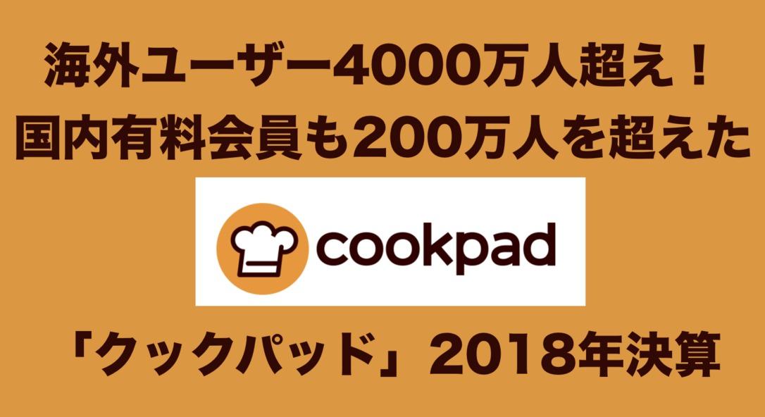 海外ユーザーが4000万人超え!国内有料会員も200万人を突破「クックパッド」2018年決算まとめ