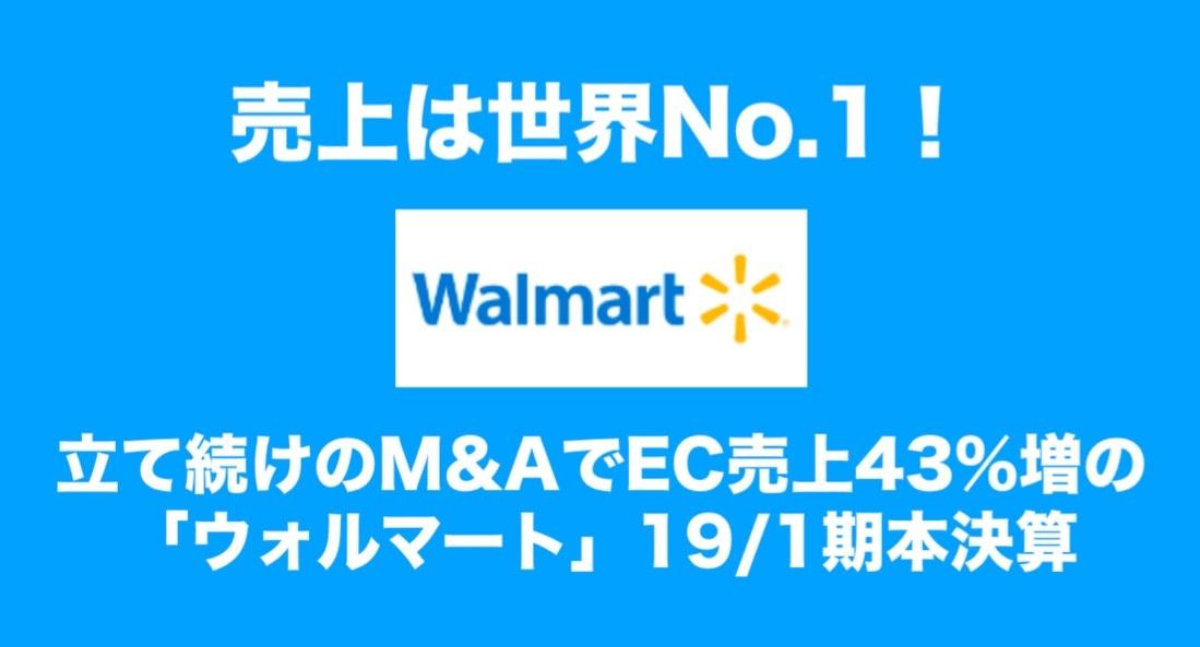 売上は世界No.1!EC売上43%増の「ウォルマート」19/1期本決算