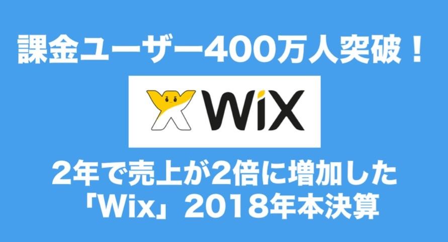 課金ユーザー400万人突破!2年で売上が2倍に増加した「Wix」2018年本決算