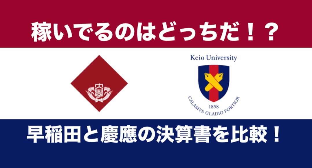 稼いでるのはどっちだ!?「早稲田」「慶應」の決算書を比較!