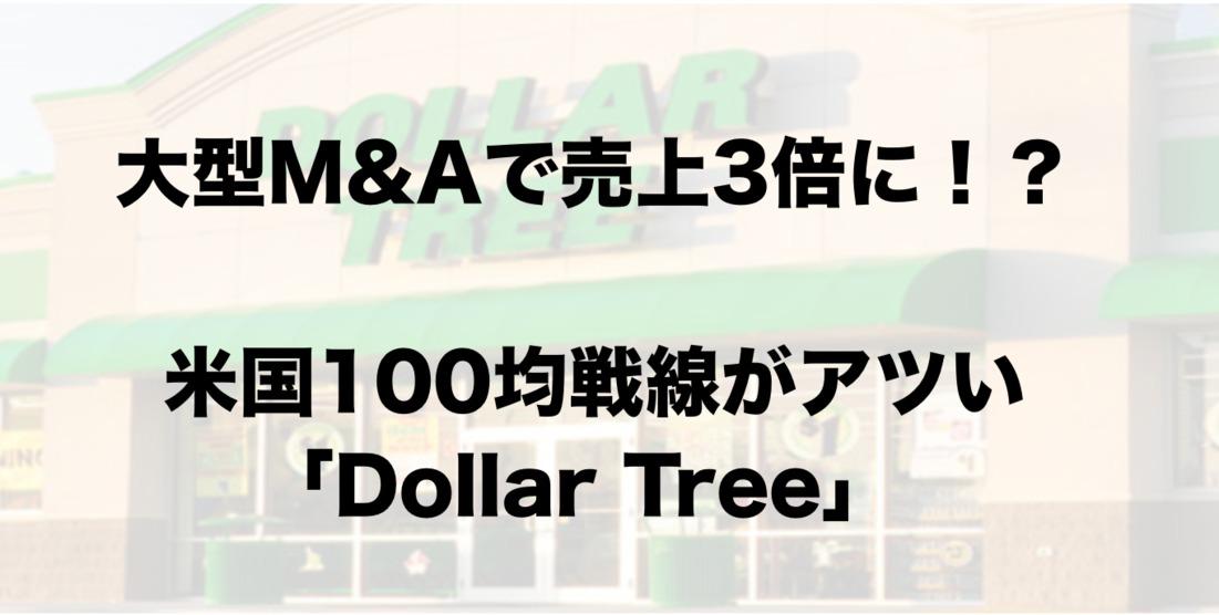 大型M&Aで売上3倍に!? 米国100均戦線がアツい 「Dollar Tree」