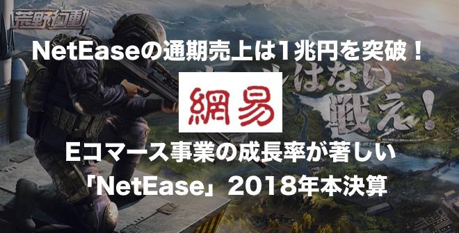 通期売上は1兆円を突破!Eコマース事業の成長率が著しい「NetEase」2018年本決算