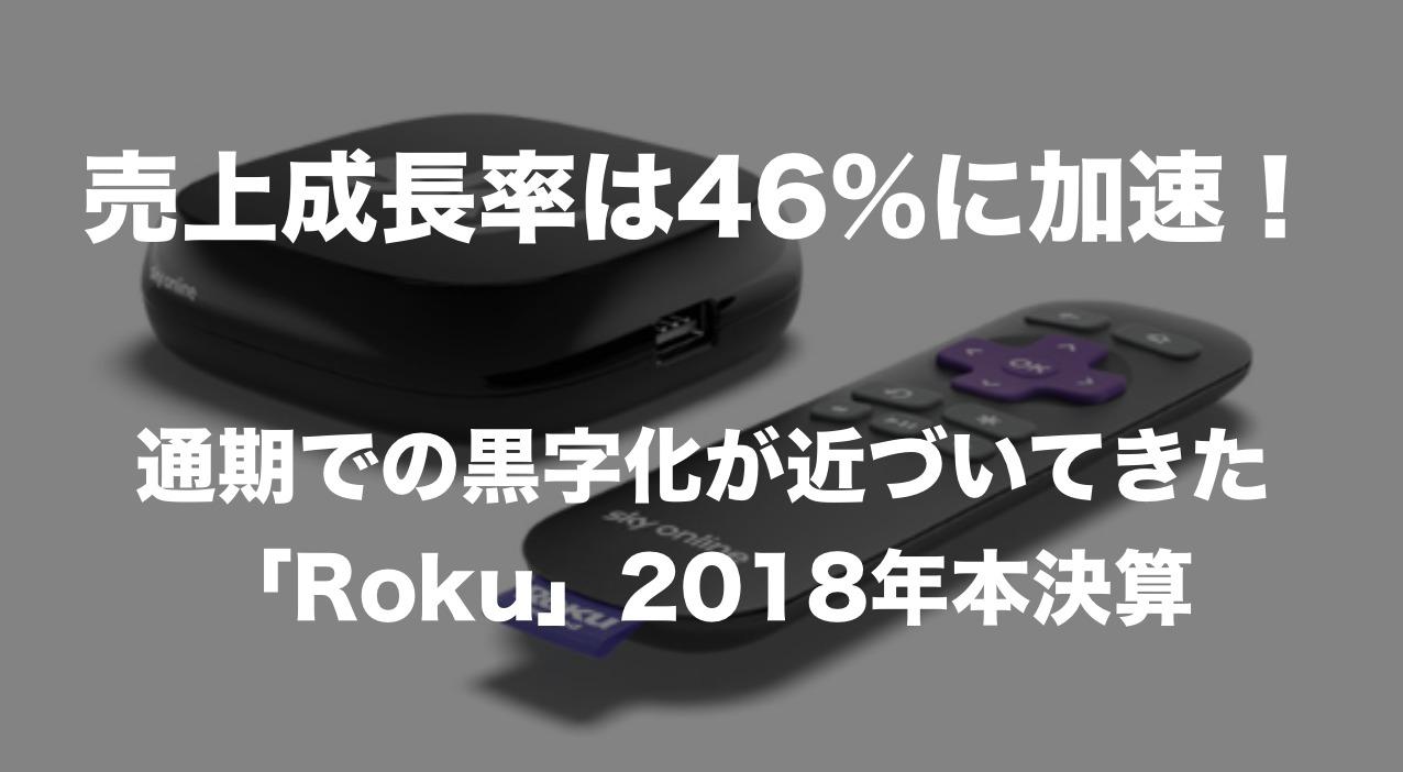 売上成長率は46%に加速!通期での黒字化が近づいてきた「Roku」2018年本決算