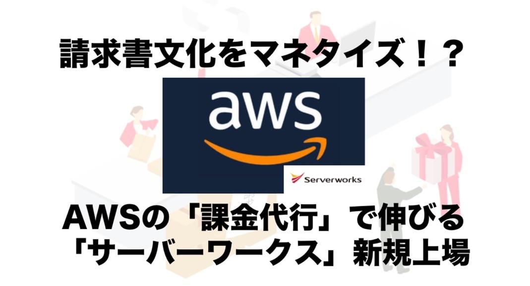 日本企業の請求書文化をマネタイズ!?AWSの「課金代行」で伸びる「サーバーワークス」が新規上場