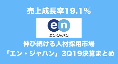 伸び続ける人材市場!売上19.1%増の「エン・ジャパン」19/3期3Q決算まとめ