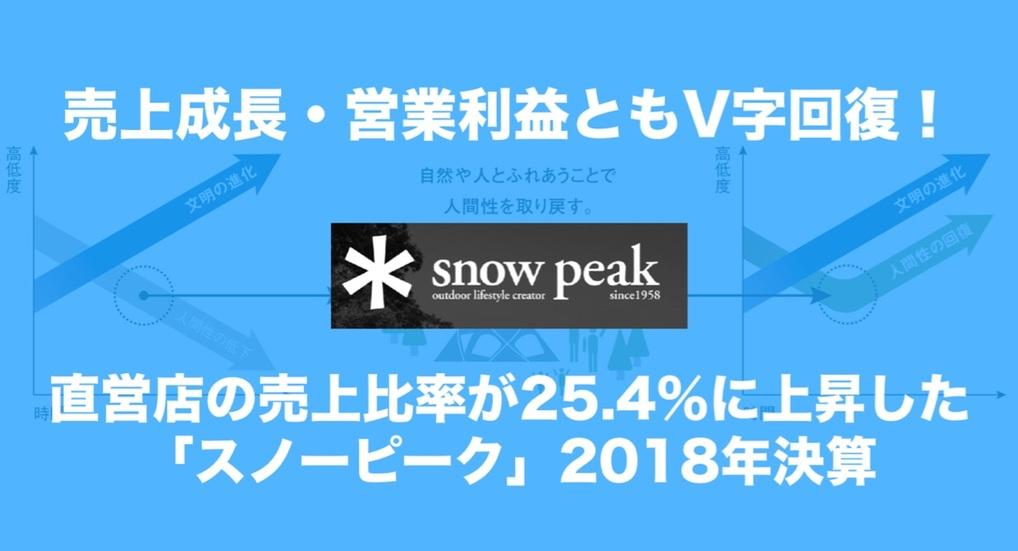 売上成長・営業利益ともV字回復!直営売上比率が25.4%に上昇した「スノーピーク」2018年決算