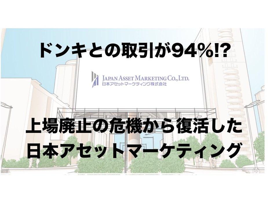 ドンキとの取引が94%⁉︎上場廃止の危機から復活した日本アセットマーケティング