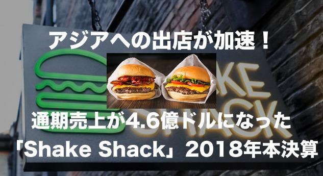 アジアへの出店スピードが加速!通期売上4.6億ドルになった「Shake Shack」2018年本決算