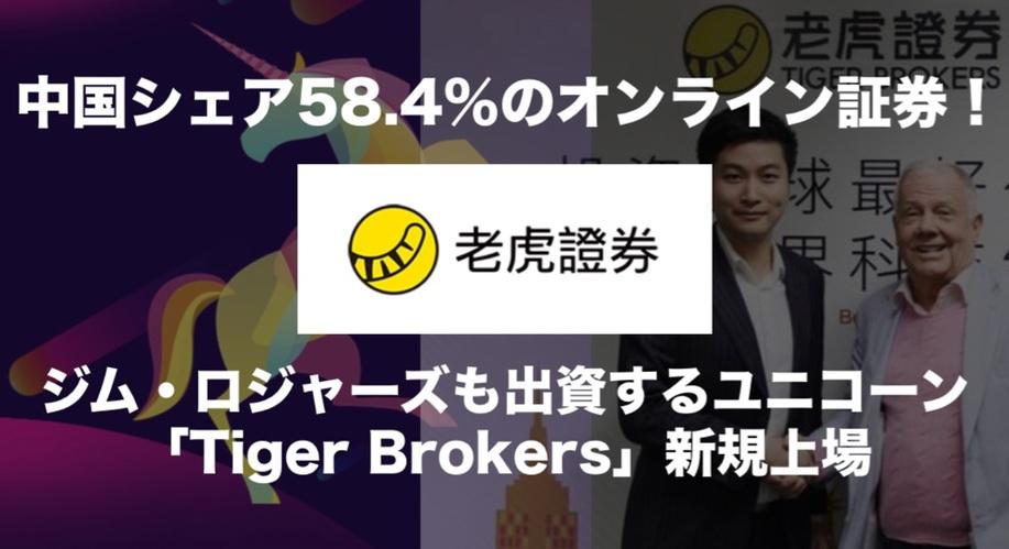 中国最大のオンライン証券!ジム・ロジャーズも出資するユニコーン「Tiger Brokers」新規上場