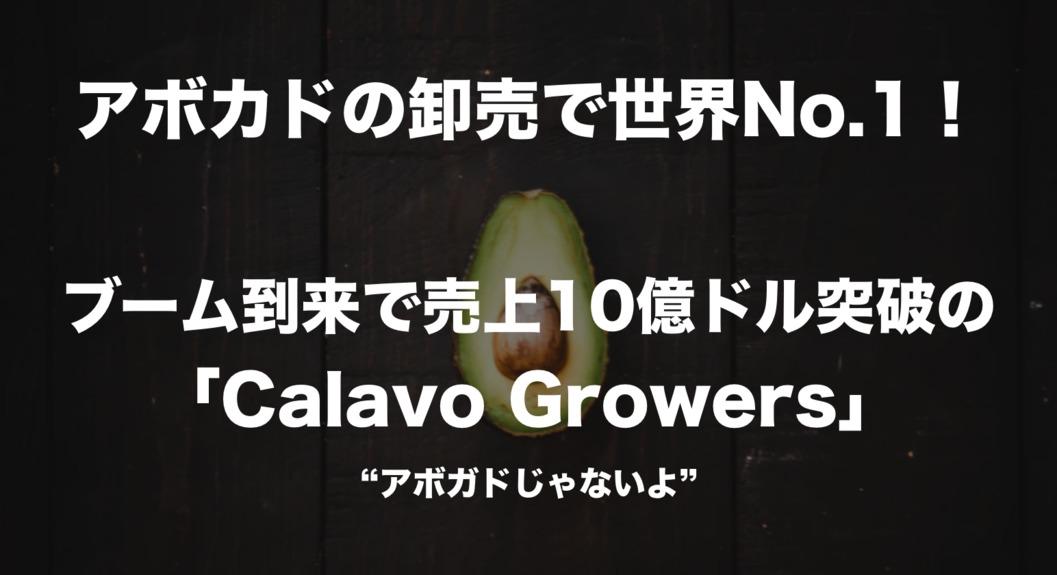 アボカドの卸売で世界No.1!ブーム到来で売上10億ドル突破の「Calavo Growers」