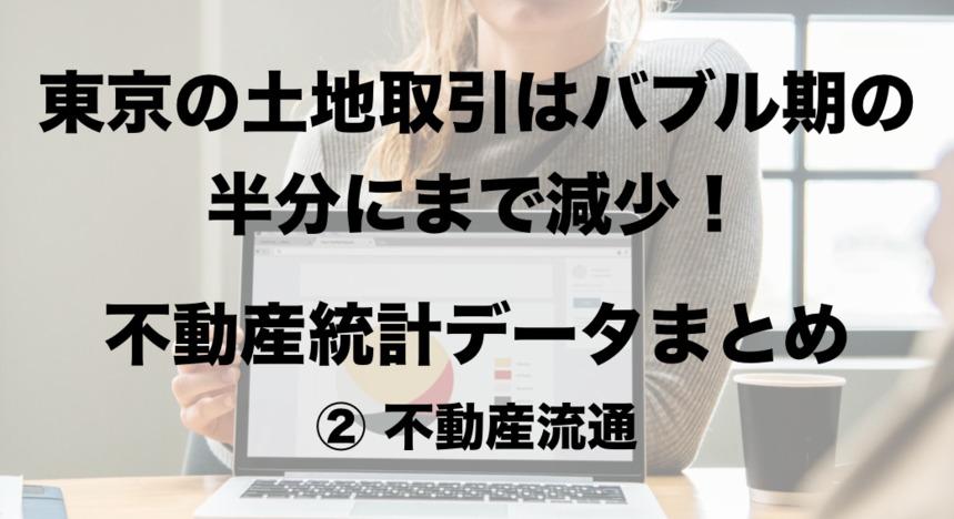 東京の土地取引はバブル期の半分にまで減少!「不動産業界」統計データまとめ:その②不動産流通