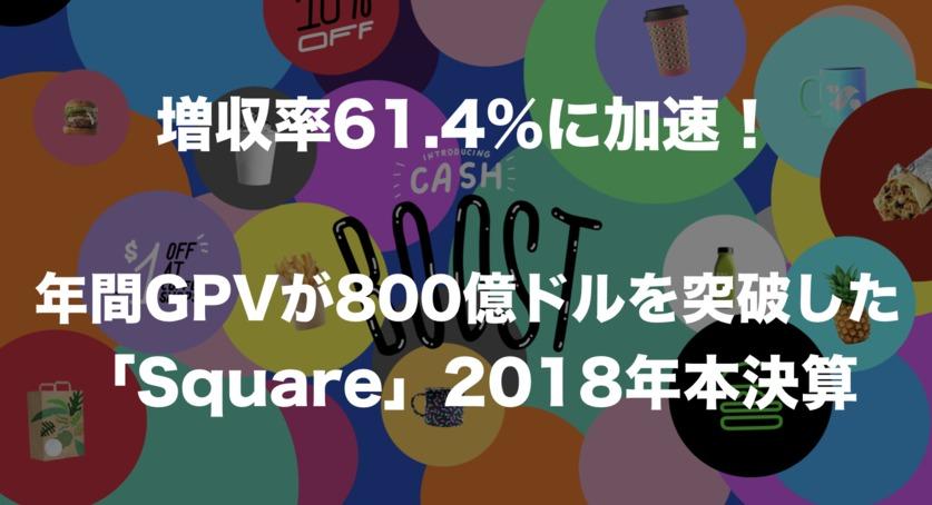 増収率61.4%に加速!年間GPVが800億ドル突破の「Square」2018年本決算