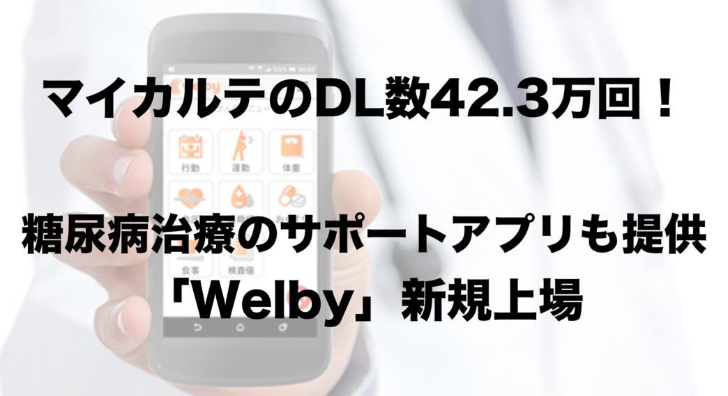 マイカルテのDL数42.3万回!糖尿病治療のサポートアプリも提供する「Welby」が新規上場