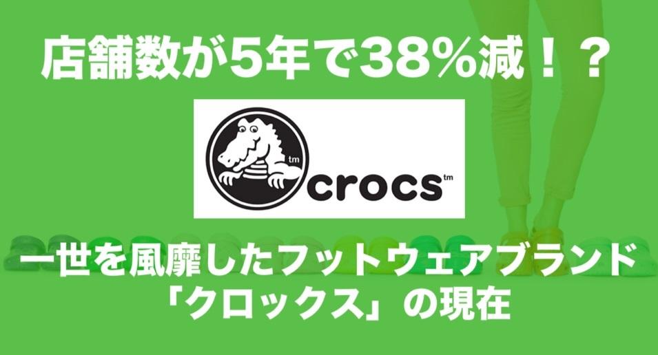 店舗数が5年で38%減!?一世を風靡したフットウェアブランド「クロックス」の現在