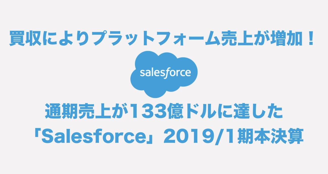 通期売上は133億ドルに到達!プラットフォーム売上が成長する「Salesforce」2018年本決算