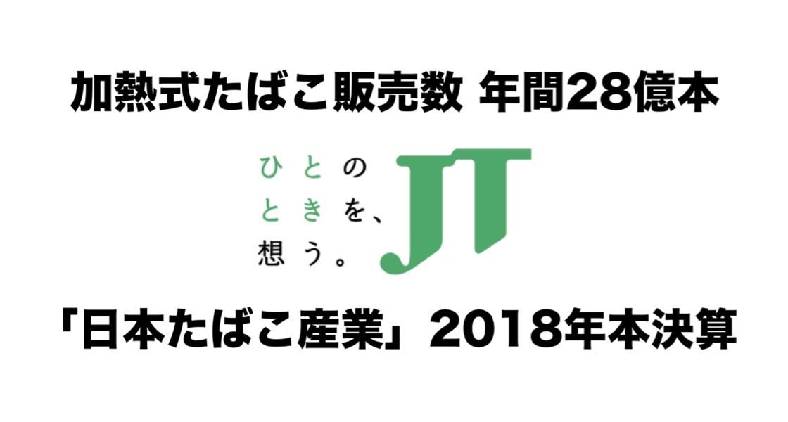 加熱式たばこ販売数は年間28億本「日本たばこ産業」2018年本決算