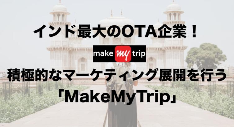 インド最大のOTA企業!積極的なマーケティング戦略で売上111%増加の「MakeMyTrip」