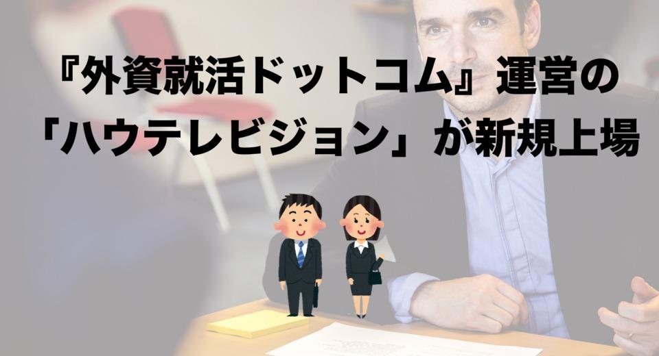 『外資就活ドットコム』運営のハウテレビジョンが東証マザーズに新規上場