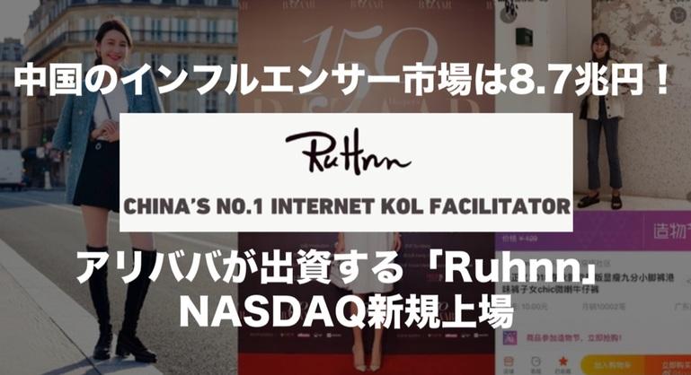 中国のインフルエンサー市場は8.7兆円!アリババが出資する「Ruhnn」がNASDAQ新規上場
