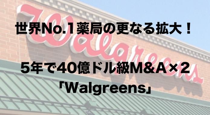世界最大級の薬局チェーン! 直近5年で40億ドル級M&A×2を実施した「Walgreens」