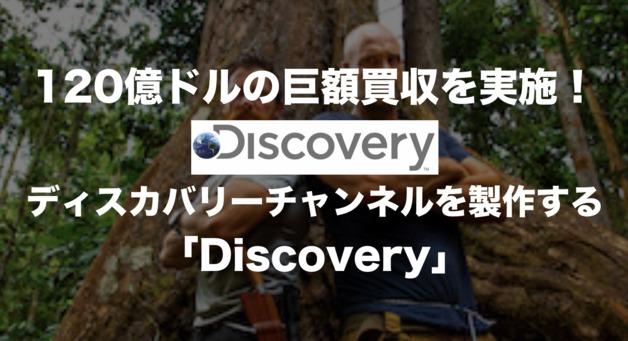 120億ドルの巨額買収を実施!ディスカバリーチャンネルを製作する「Discovery」
