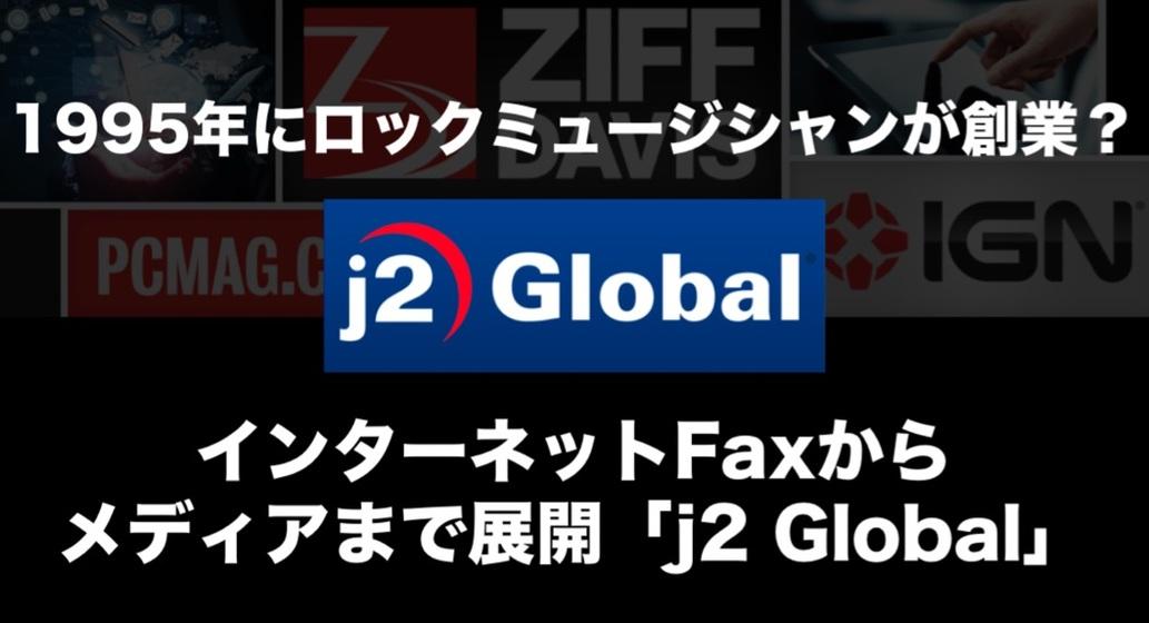 1995年にミュージシャンが創業!?インターネットFaxからメディアまで展開「j2 Global」