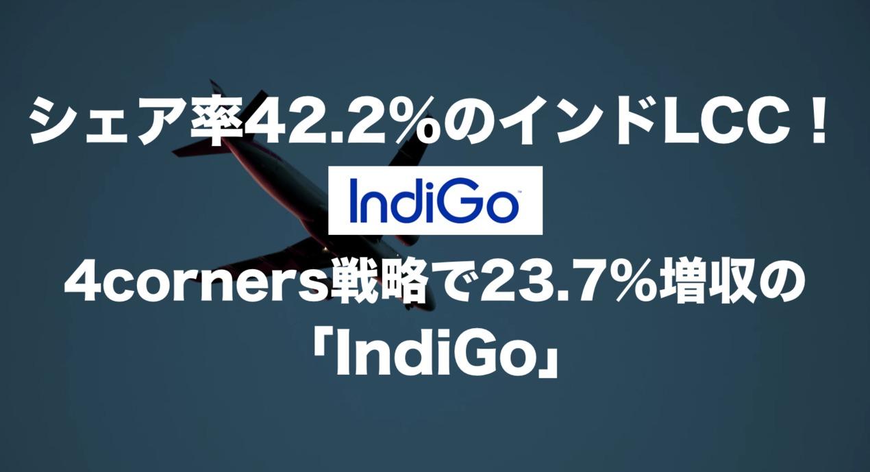 インド航空業界でシェア率42.2%!4corners戦略で23.7%増収のLCC企業「IndiGo」