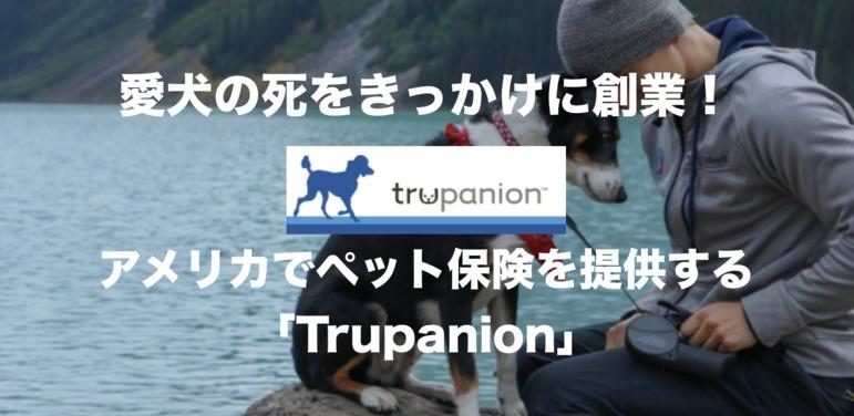 愛犬の死をきっかけに創業!アメリカでペット保険を提供する「Trupanion」