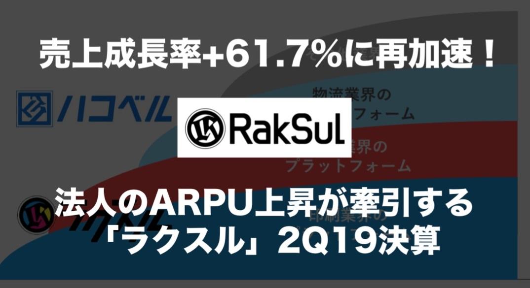 売上成長率+61.7%に再加速!法人のARPU上昇が牽引する「ラクスル」2019年7月期2Q決算