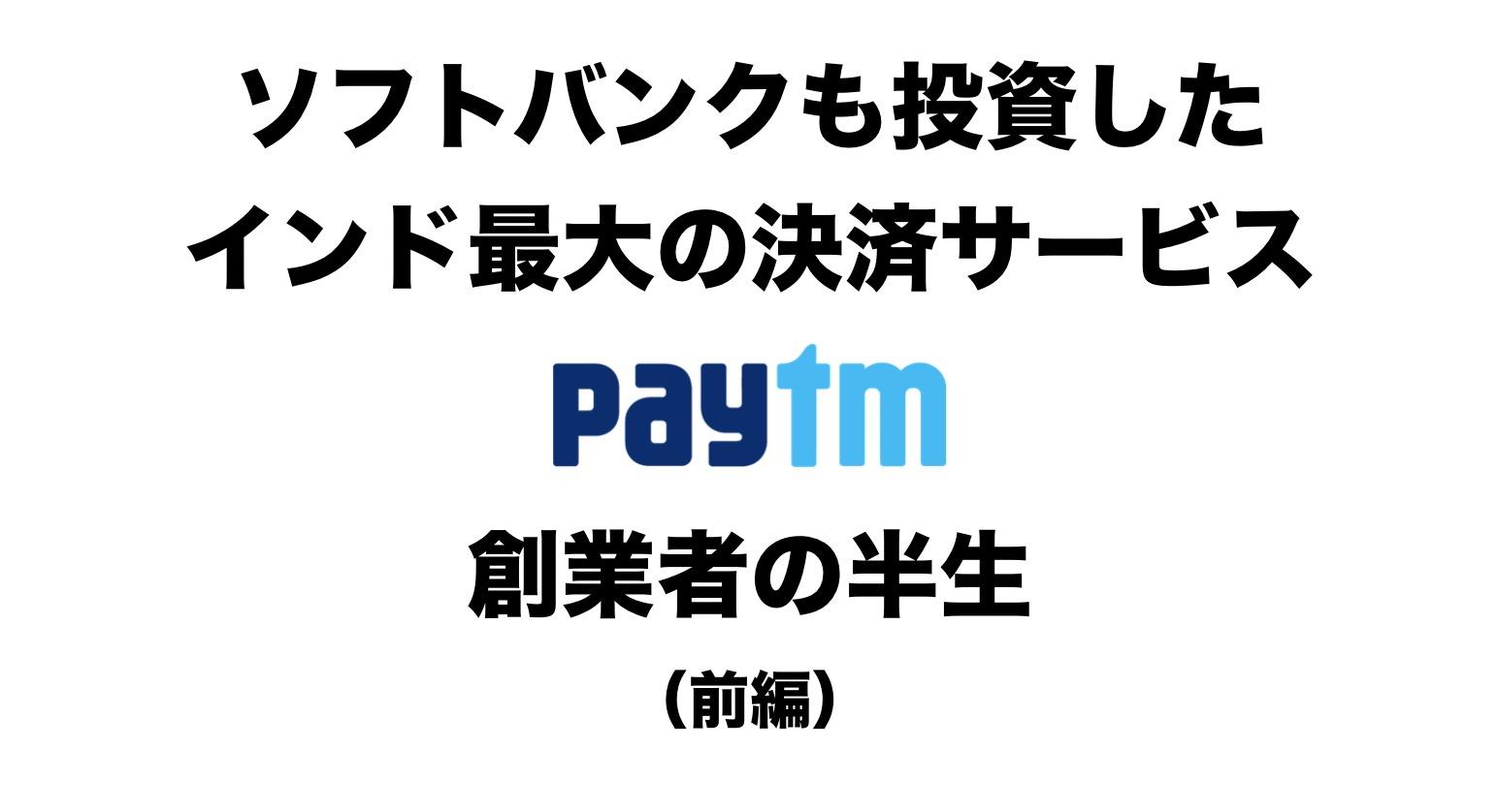 インド3億人が利用!ソフトバンクも投資した決済サービス「Paytm」ビジャイ・シャルマ(前編)