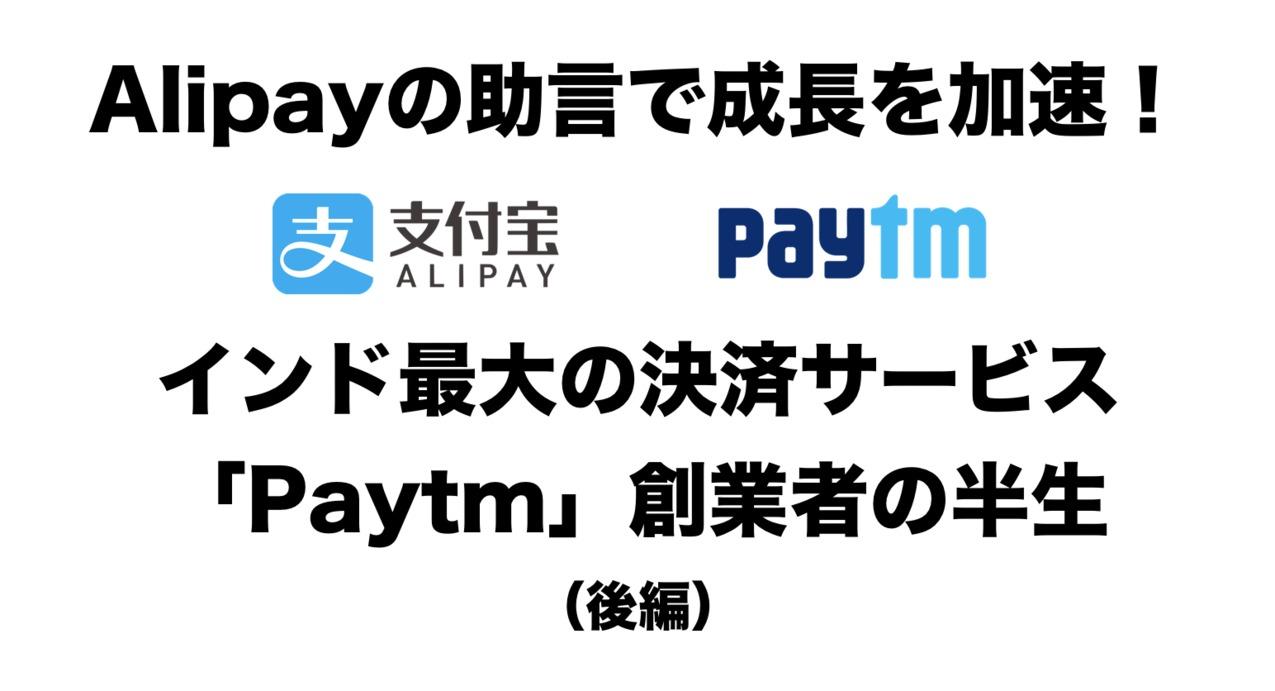 アリババ・アリペイのアドバイスで加速!インドの決済サービス「Paytm」創業者ビジャイ氏(後編)