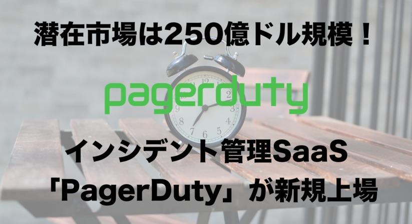 インシデント管理SaaS「PagerDuty」がNYSE上場