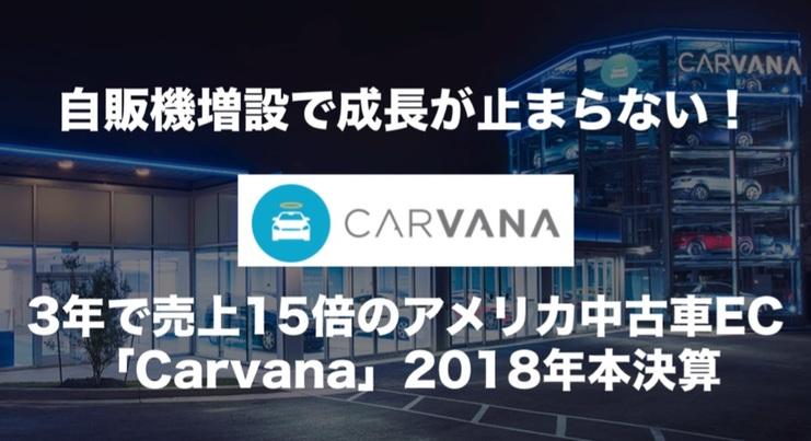 自販機増設で成長が止まらない!3年で売上15倍のアメリカ中古車EC「Carvana」2018年本決算