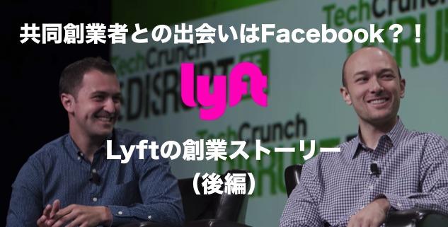 共同創業者の出会いはまさかのFacebook!?Lyft創業者2人の半生とサービスの誕生(後編)