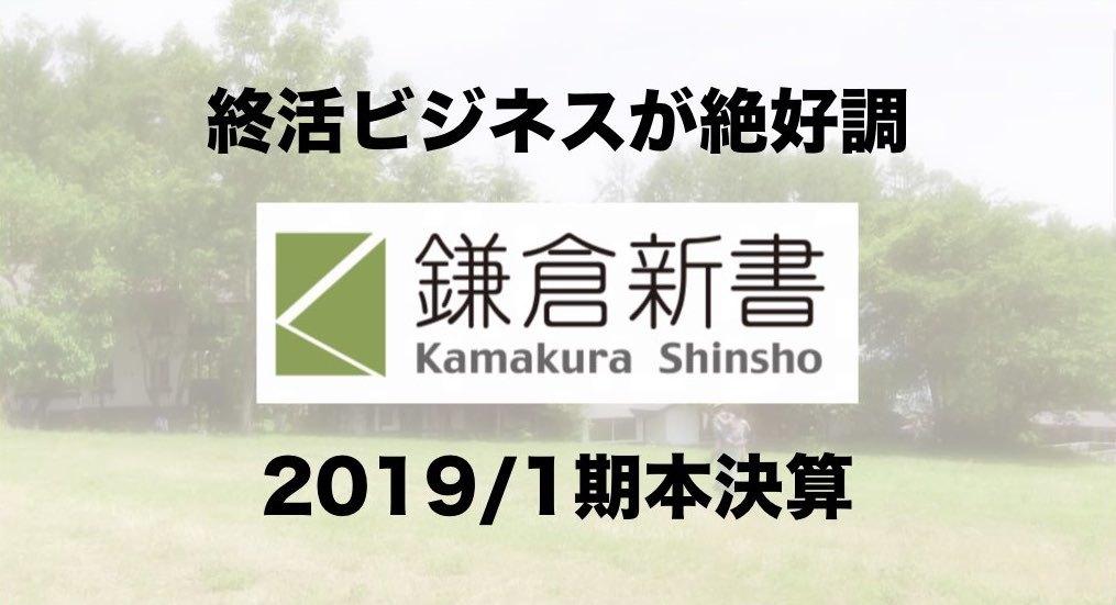 終活ビジネスが絶好調の「鎌倉新書」19/1期本決算
