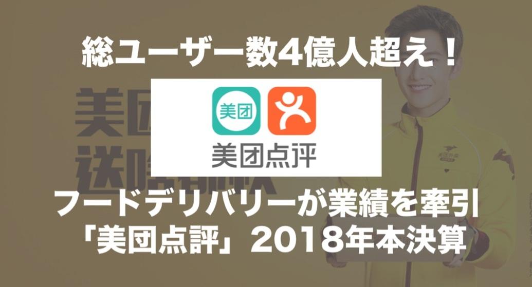 「美団点評」2018年本決算:デリバリー好調で売上1兆円超え