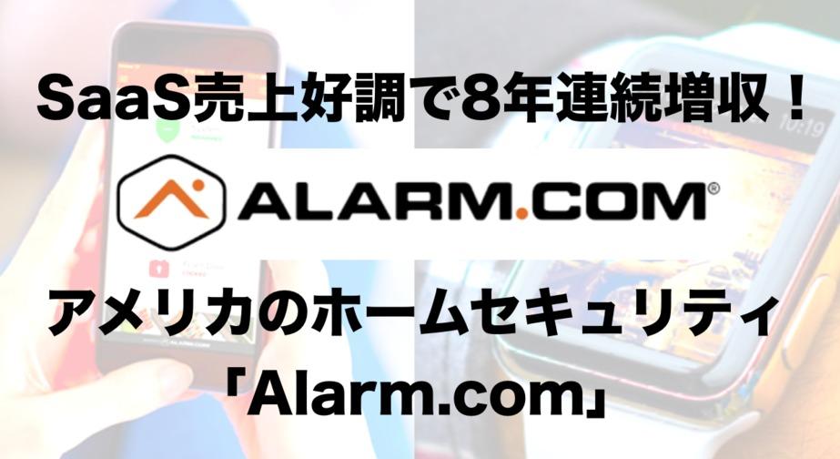 8年連続増収!アメリカのホームセキュリティ企業「Alarm.com」