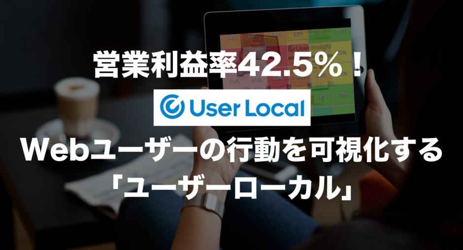 営業利益率42.5%!Webユーザーの行動をヒートマップで可視化する「ユーザーローカル」