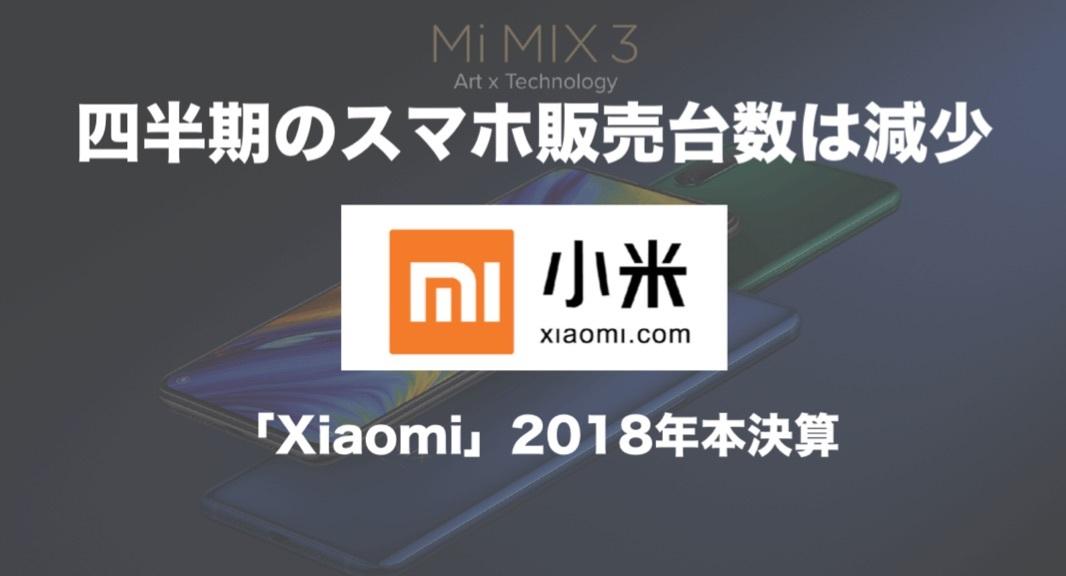 売上約3兆円に拡大した「Xiaomi」4Q18はスマホ販売減少