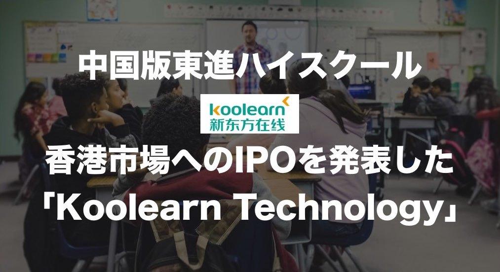 中国版東進ハイスクール「Koolearn Technology」が香港市場にIPO