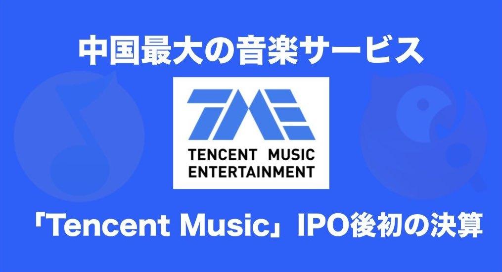 中国最大の音楽ストリーミングサービス「Tencent Music」IPO後初の決算を発表
