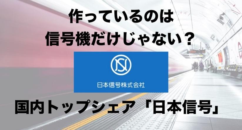 作っているのは信号機だけじゃない?国内トップシェア「日本信号」