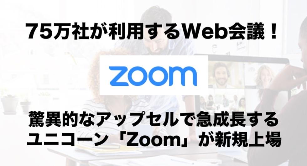 世界75万社が利用!驚異のアップセルで急成長するWeb会議「Zoom」が新規上場