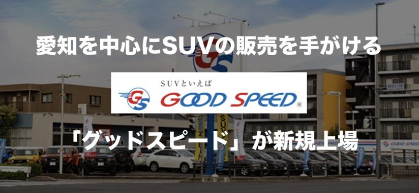 愛知を中心にSUVの販売を手がける「グッドスピード」が新規上場