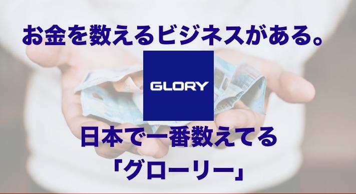 お金を数えるビジネスがある。日本で一番数えてる「グローリー」